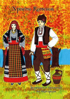 Традиции и празници на Българите